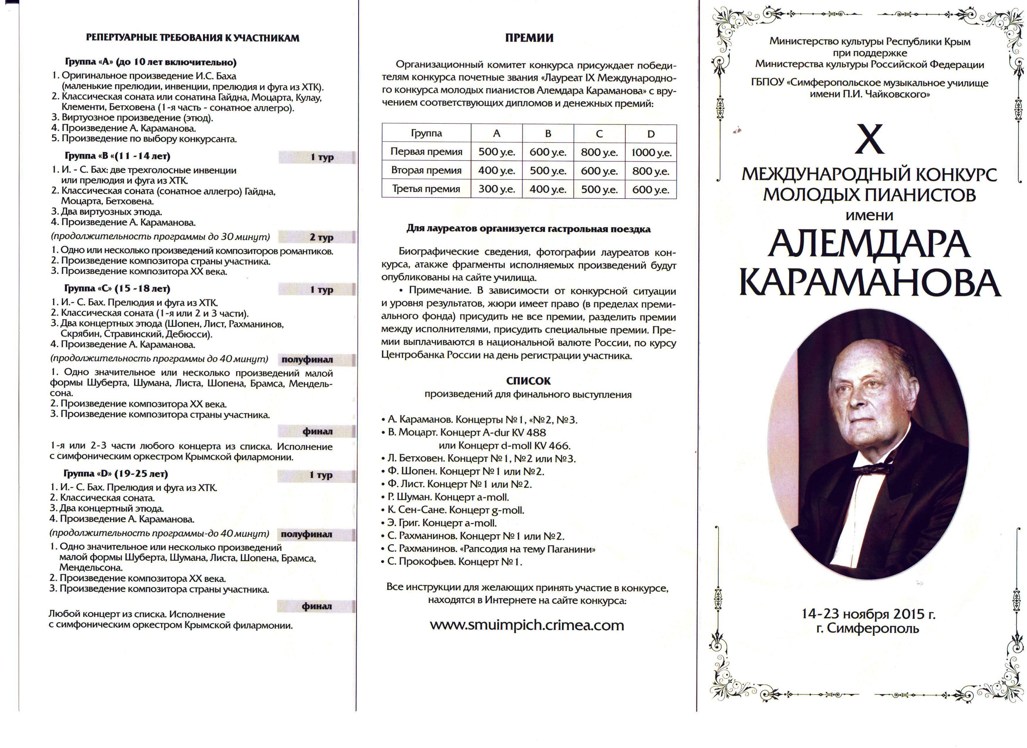 Xii международный конкурс конкурс им чайковского форум чайковского